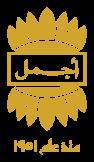 أجمل للعطور – المملكة العربية السعودية